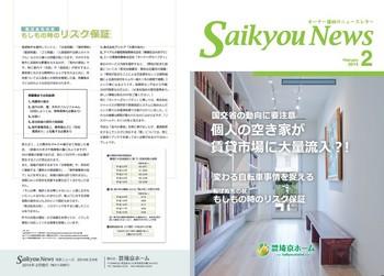saikyounews 1.jpg